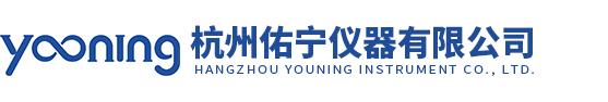 杭州佑寧(ning)儀器有限公司